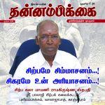 Thannambikkai (தன்னம்பிக்கை) - December 2018
