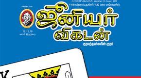 Junior Vikatan Magazine