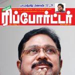 Kumudam Reporter (குமுதம் ரிப்போர்ட்டர்) - 14.12.2018