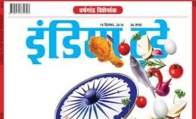 India Today Hindi Magazine