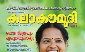 Kala Kaumudi Magazine