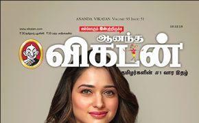 Ananda Vikatan Magazine