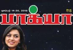 Bhagya Magazine