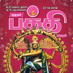 Kumudam Bhakthi (குமுதம் பக்தி ஸ்பெஷல்) - 27.12.2018