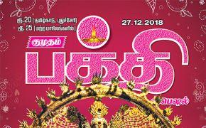 Bhakthi Kumudum Magazine