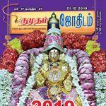 Kumudam Jothidam (குமுதம் ஜோதிடம்) - 21.12.2018