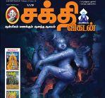 Shakthi Vikatan (சக்தி விகடன்) - 01.01.2019