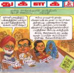 Tughlak (துக்ளக்) - 25.12.2018
