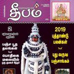 Deepam (தீபம்) - 05.01.2019