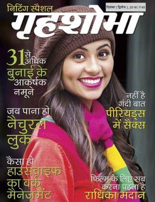 Grahasobha Magazine