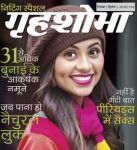 Grihshobha (गृहशोभा) Hindi Magazine - December Second Week 2018