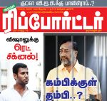 Kumudam Reporter (குமுதம் ரிப்போர்ட்டர்) - 25.12.2018