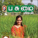 Pasumai Vikatan (பசுமை விகடன்) - 10.01.2019