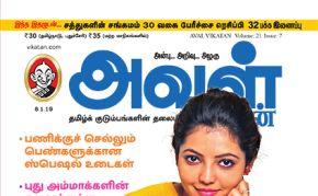 Aval Vikatan Magazine