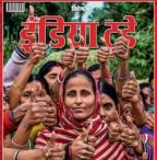 India Today (इंडिया टुडे) - 02.01.2019