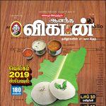 Anantha Vikatan (ஆனந்த விகடன்) - 02.01.2019
