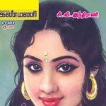 Kanmani (கண்மணி) - 02.01.2019
