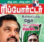 Kumudam Reporter (குமுதம் ரிப்போர்ட்டர்) - 28.12.2018