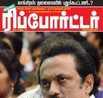 Kumudam Reporter (குமுதம் ரிப்போர்ட்டர்) - 01.01.2019