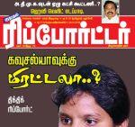 Kumudam Reporter (குமுதம் ரிப்போர்ட்டர்) - 04.01.2019
