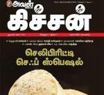 Aval Kitchen (அவள் கிச்சன்) - January 2019