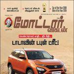 Motor Vikatan (மோட்டார் விகடன்) - 01.01.2019