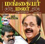 Mangayar Malar (மங்கையர் மலர்) - ஜனவரி 01-15, 2019
