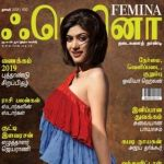 Femina Tamil (ஃபெமினா) Magazine - ஜனவரி 2019