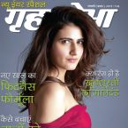 Grihshobha (गृहशोभा) Hindi Magazine - January First Week 2019