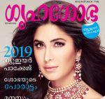 Grihshobha (ഗൃഹശോഭ) - January 2019