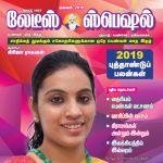 Ladies Special (லேடீஸ் ஸ்பெஷல்) - January 2019