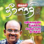 Kumudam Theeranadi (குமுதம் தீராநதி) - January 2019