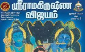 Sri Ramakrishna Vijayam Magazine
