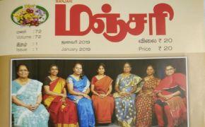 Manjari Magazine