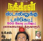 Nakkeeran (நக்கீரன்) - ஜனவரி 05-08, 2019