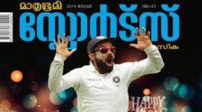 Mathrubhumi Sports Masika Magazine