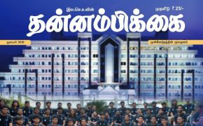 Thannambikkai Magazine