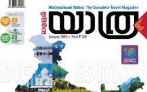 Mathrubhumi Yathra
