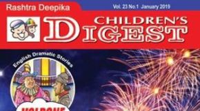 Childrens Digest Magazine