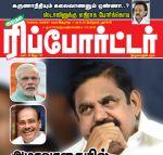Kumudam Reporter (குமுதம் ரிப்போர்ட்டர்) - 11.01.2019