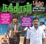 Nakkeeran (நக்கீரன்) - ஜனவரி 09-11, 2019