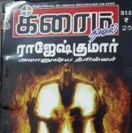 Rajesh Kumar Crime Novel (ராஜேஷ் குமார் க்ரைம் நாவல்) - January 2019