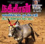 Nakkeeran (நக்கீரன்) - ஜனவரி 12-15, 2019