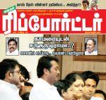 Kumudam Reporter (குமுதம் ரிப்போர்ட்டர்) - 15.01.2019