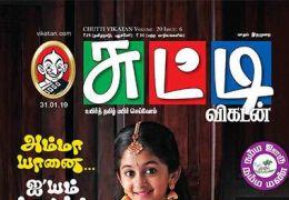 Chutti Vikatan Magazine