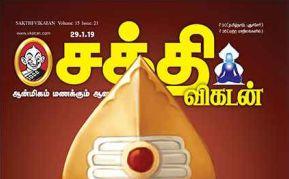 Sakthi Vikatan Magazine