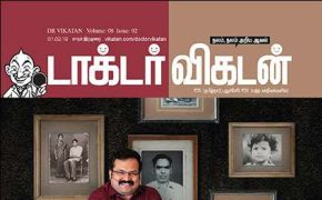 Doctor Vikatan Magazine