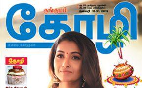 Kungumam Thozhi Magazine