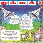 Tughlak (துக்ளக்) - 22.01.2019