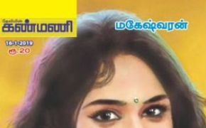 Kanmani Magazine